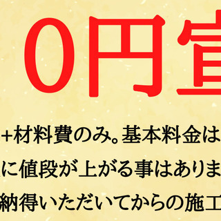 給湯器、IH、エコキュートなどの修理 基本料金0円!の画像