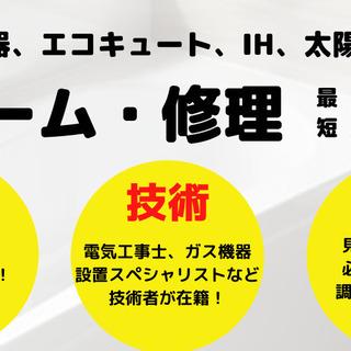 給湯器、IH、エコキュートなどの修理 基本料金0円! - 浜松市