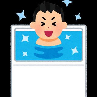 【麻生区・多摩区内、即日対応可能】お風呂のリニューアルでス…