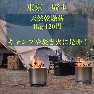 広葉樹 薪 1kg120円!