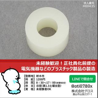【射水市】時給1200円・ 未経験歓迎!正社員化前提のプラスチッ...