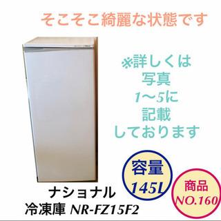 冷凍庫 national ホームフリーザー 大容量145L NR...