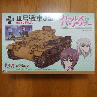 〖 値下げ〗プラモデル ガルパン Ⅲ号戦車J型