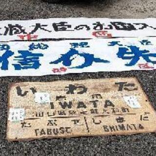 (最終値下げ→)国鉄 鉄道 山口県いわた駅看板 内閣総理大…