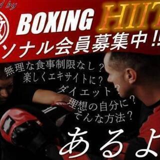 【急募🥊3/14(日)9:00~ボクシングパーソナルトレーニング...