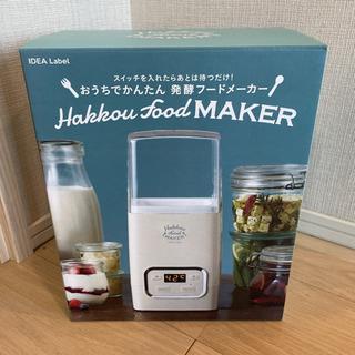 【決まりました】IDEA Label イデアレーベル 発酵フードメーカーの画像