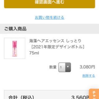 La Sana  ラサーナ 大人気トリートメント定価3千円 - コスメ/ヘルスケア