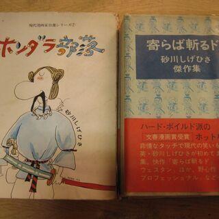 砂川しげひさ 漫画 2冊