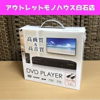 新品 グラモラックス HDMI付き DVDプレーヤー GRAMO...