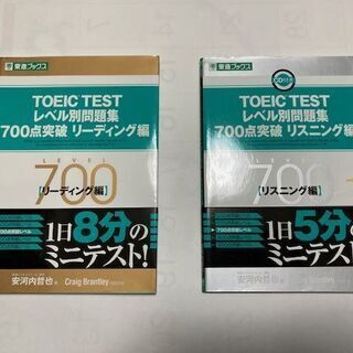 TOEIC TEST 700点突破問題集 (リーディング編…