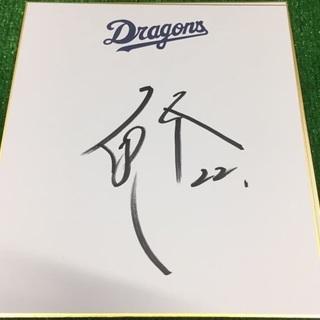 値下げ 中日ドラゴンズ 大野雄大 直筆サイン色紙 ロゴ色紙