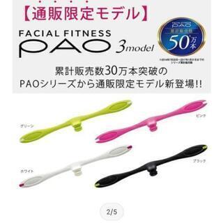 PAO3モデル ホワイト