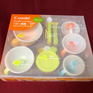 【最終処分】Combiコンビ ベビー食器ステップアップセットW