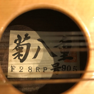 【決まりました】大正琴 菊八重 F28RP   ハードケース付き  - 大阪市