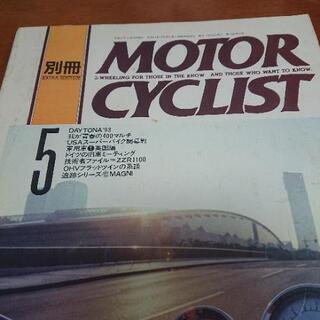 別冊MOTORCYCLIST モーターサイクリスト '93/5 ...