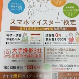 0円  講習 生徒募集