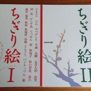 ちぎり絵 NHK学園 二冊セット ちぎり 絵 絵はがき 趣味