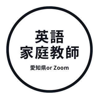 愛知で英語/英会話の家庭教師(個人)