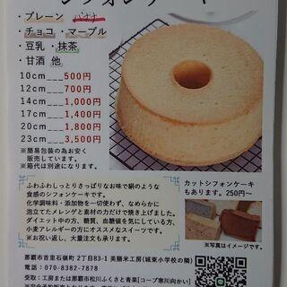 米粉100% シフォンケーキ 他