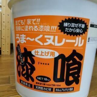 漆喰うま〜くヌレール(クリーム色)18kg未開封
