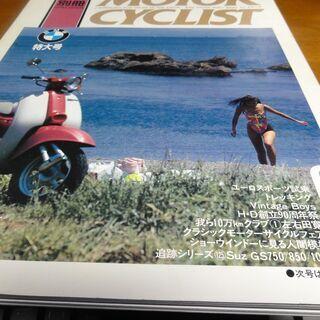 別冊MOTORCYCLIST モーターサイクリスト '93/8...