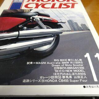 別冊MOTORCYCLIST モーターサイクリスト '93/11...