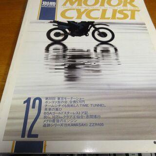 別冊MOTORCYCLIST モーターサイクリスト '93/12...