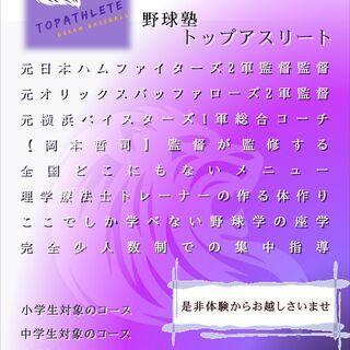 塾生唯一の女の子が女子野球・大阪選抜選手に選ばれました!!!