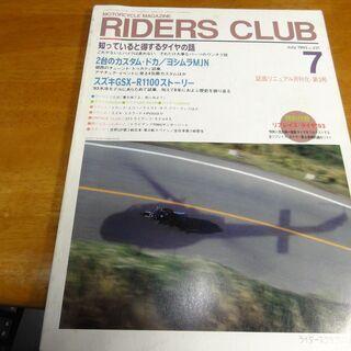 RIDERS CLUB ライダースクラブ 1993年7月号 No...