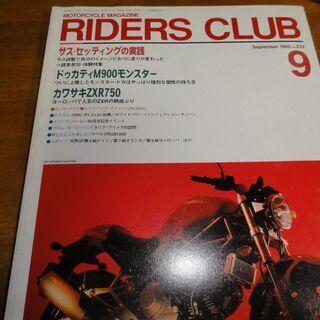 RIDERS CLUB ライダースクラブ 1993年9月号 No...