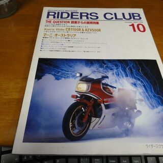 RIDERS CLUB ライダースクラブ 1993年10月号 N...