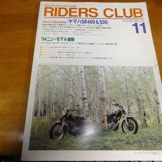 RIDERS CLUB ライダースクラブ 1993年11月号 N...