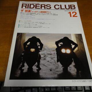 RIDERS CLUB ライダースクラブ 1993年12月号 N...