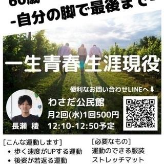 稙田地区 4月/14・28(水曜)ご高齢向け健康ストレッチ