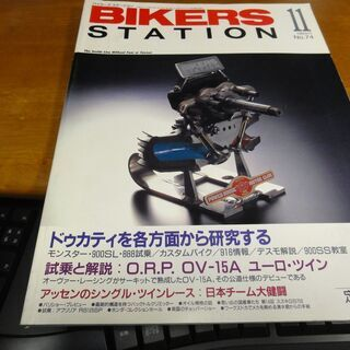 BIKERS STATION バイカーズステーション 1993/...