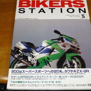 BIKERS STATION バイカーズステーション 1994/...