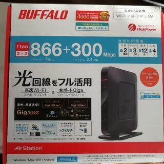 WiFiルーター BUFFALO 866+300 無線LAN親機