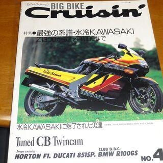 BIG BIKE Cruisin'  ビッグバイククルージン  ...