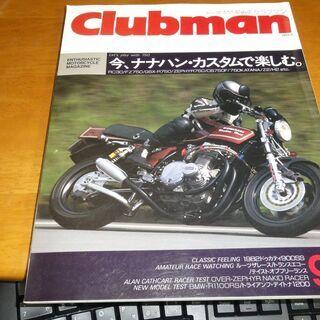 Clubman クラブマン 1993.8
