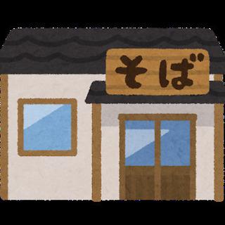 【旭川市末広】人気のお蕎麦屋さんでホールスタッフのお仕事♪
