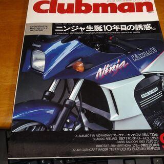 Clubman 96 クラブマン 1993.12