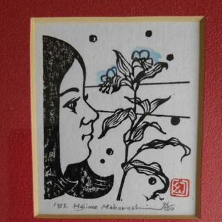 版画 幻一(京都の版画家 まぼろし はじめ)つゆ草の花 1981...