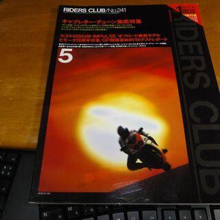 RIDERS CLUB ライダースクラブ  1994/5  No...