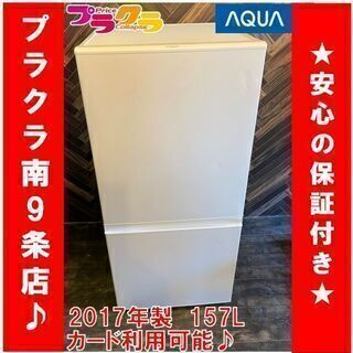 M9212 アクア 2017年 2ドア 冷蔵庫 157L …