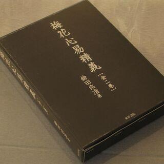 良品 鎗田宗准著 梅花心易精義の本を売ります 全二巻(本編+別冊...