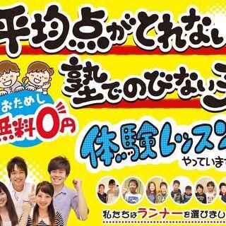 【日田市😄】勉強がニガテな子専門の家庭教師のランナーは「勉強のや...