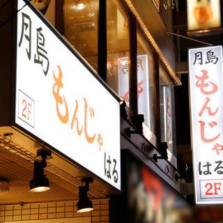 錦糸町で今人気のもんじゃ屋で一緒にお仕事しませんか?