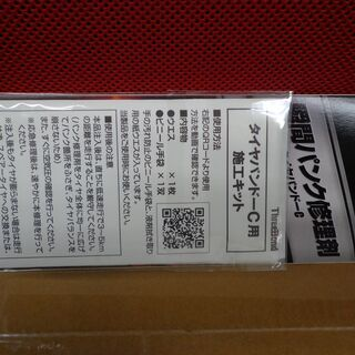 タイヤ パンク修理剤 普通車用 新品