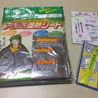 【新品・未開封】防災グッズ