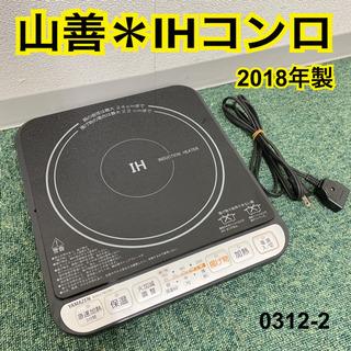 【ご来店限定】*山善 IH卓上用コンロ 2018年製*03…